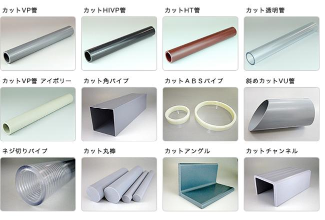 各種プラスチック管