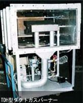 TDH型ダクトガスバーナー