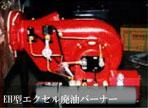エクセル廃油バーナー