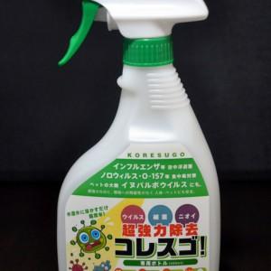 コレスゴ 500mL 専用スプレー(空ボトル)