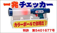 防犯カラーボール発射器「一発チェッカー」