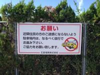 駐車場 注意喚起 看板