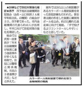 2009年12月4日 愛媛県南山警察署とALSOKの指導で【一発チェッカー】を使った防犯訓練