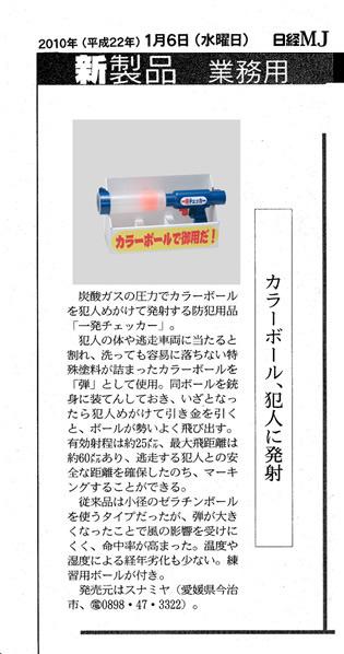 日経MJ 2010年1月6日