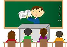 学校、教育機関