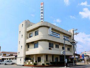 山崎機工株式会社