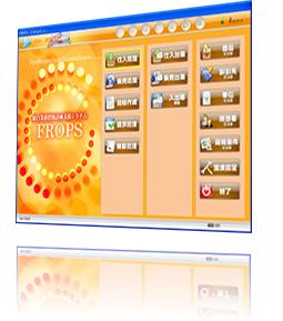 オンライン事務処理システム FROPS
