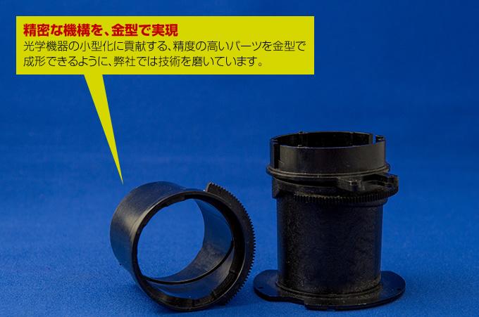 デジタルカメラ用レンズ鏡筒