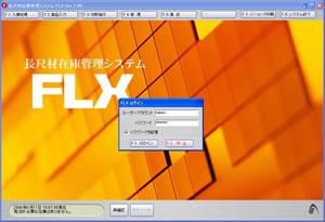 長尺材在庫管理システム FLX-AT