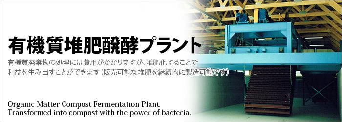 スクープ式堆肥化プラント [Composting Plant]