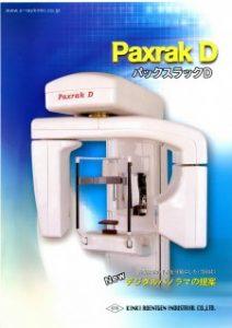 【歯科用デジタルパノラマ】Paxrak D