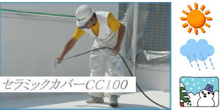 セラミック・カバーCC100断熱効果