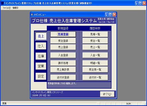 [ソース公開版] プロ仕様 売上仕入在庫管理(営業支援/通販機能付)ソフト