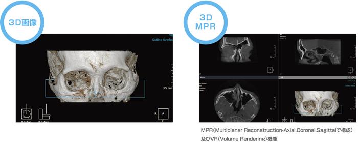 3Dへの対応ソフト標準採用