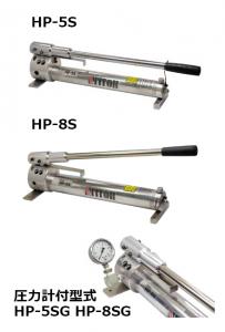 単動シリンダー用 HP-5S HP-8S