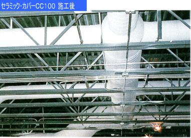 セラミック・カバーCC100防錆効果