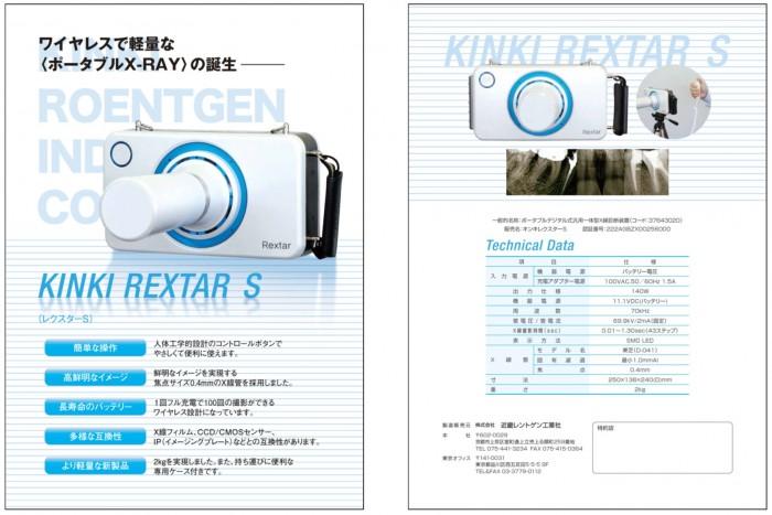 【歯科用ポータブルレントゲン】REXTAR S