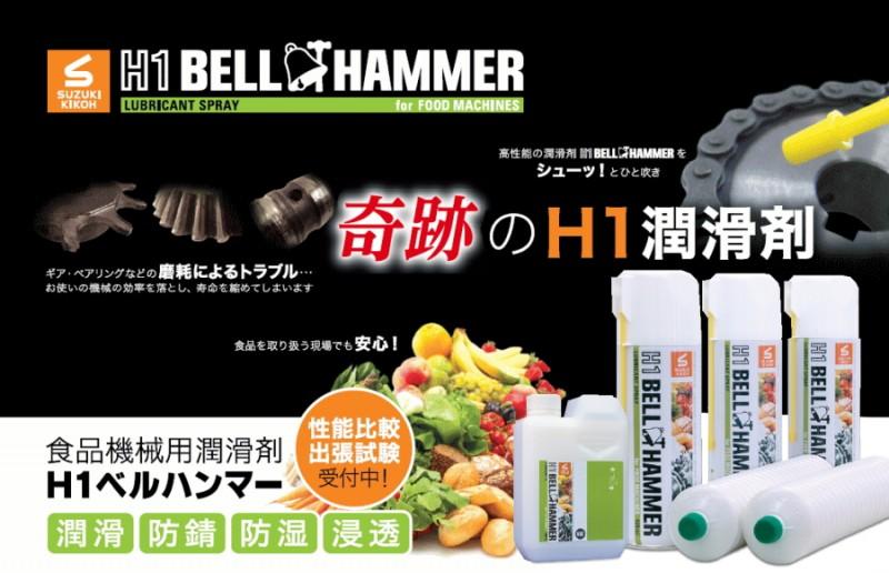 食品機械用潤滑剤H1ベルハンマー