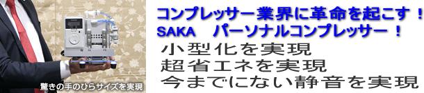 SAKA パーソナルコンプレッサー