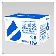 耐水用簡易トイレ処理セット