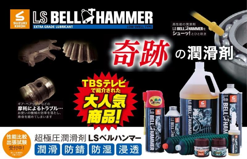 超極圧潤滑剤ベルハンマー