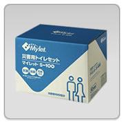 災害用簡易トイレ処理セット