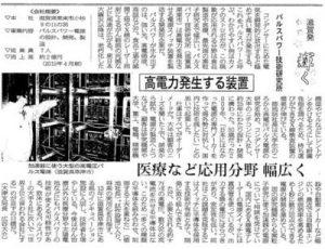2016/4/8 日経産業新聞