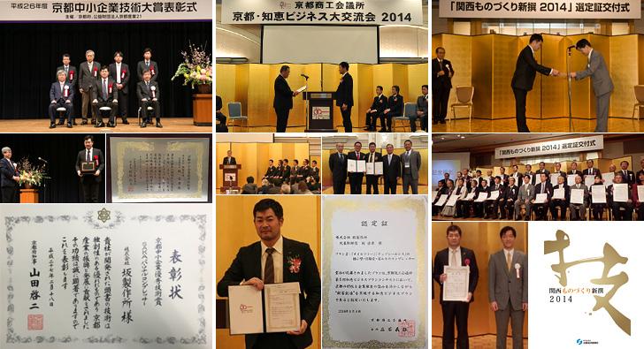 京都中小企業優秀技術賞を受賞