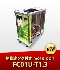 小型コンプレッサーfc01-t