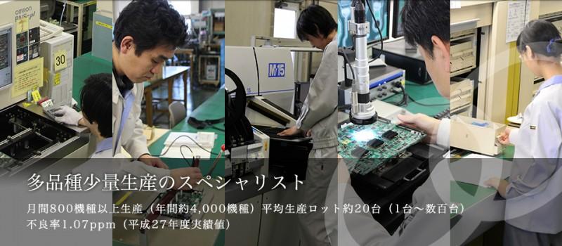 双和電機株式会社 多品種少量生産のスペシャリスト