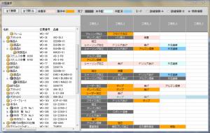生産管理ソフト
