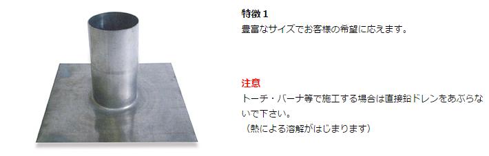 鉛製改修用ドレン (タテ型)