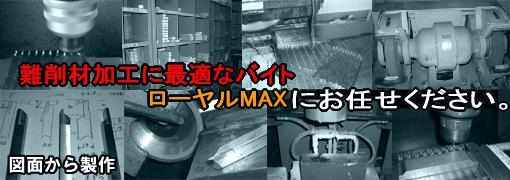 ローヤルMAX