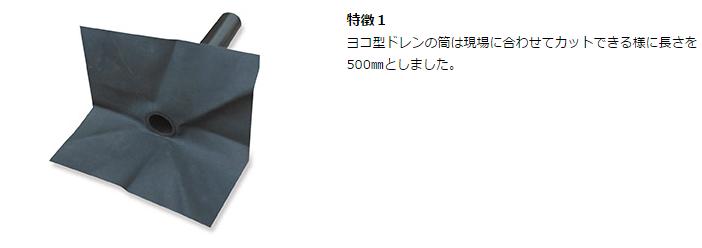ゴム製改修用ドレン (ヨコ型)