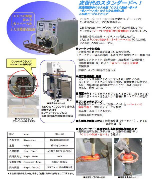 PIH-10KS (固定型スタンダードタイプ)