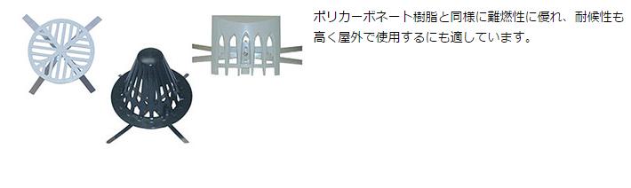 PVCストレーナー