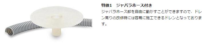 改修用タテ型ドレン(ジャバラホース付き)