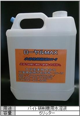 水溶性研削液(DX-5)