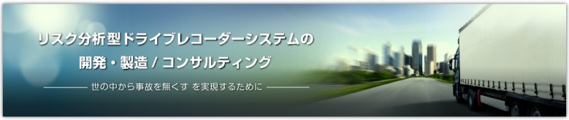 リスク分析型ドライブレコーダーシステムの提供および販売