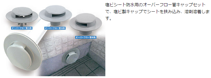 PVC(塩ビ)製キャップセット (塩ビシート防水用)