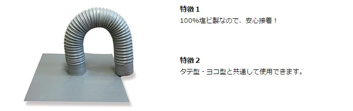 塩ビ製改修用ドレン (ホース長70cmタイプ)