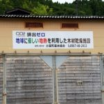 平成21年に稼働した乾燥庫