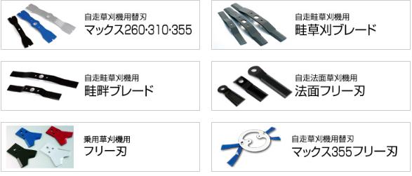 自走/乗用式草刈機替刃