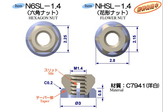 ゆるみ止め 洋白シスロックナット Locking Effect Nickelsilver SYSLOCKNUT