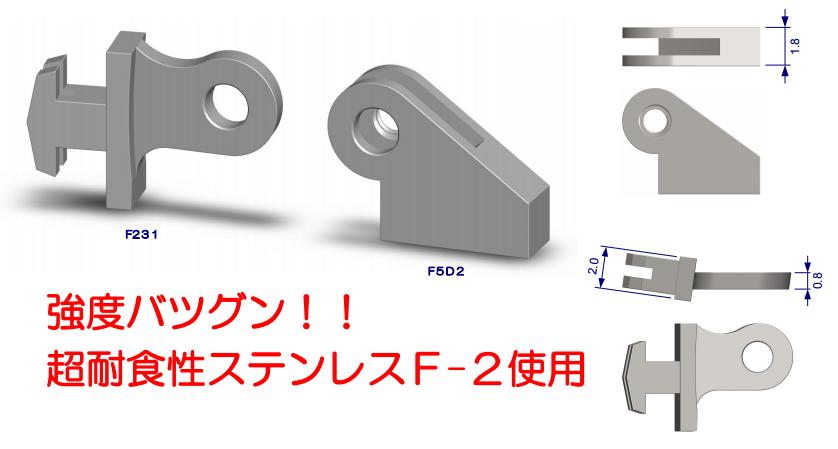 極細デザイン対応薄型丁番 F-2丁番シリーズ
