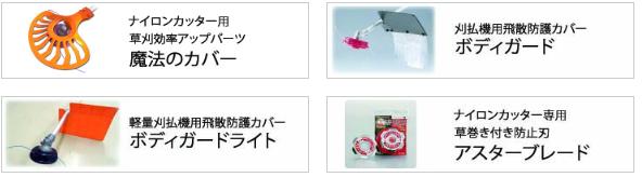 刈払機用ナイロンカッター関連用品