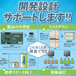 08.情報通信機器・電子機器部品・電気制御