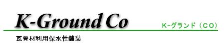 K-グランド(CO) 瓦骨材利用保水性舗装