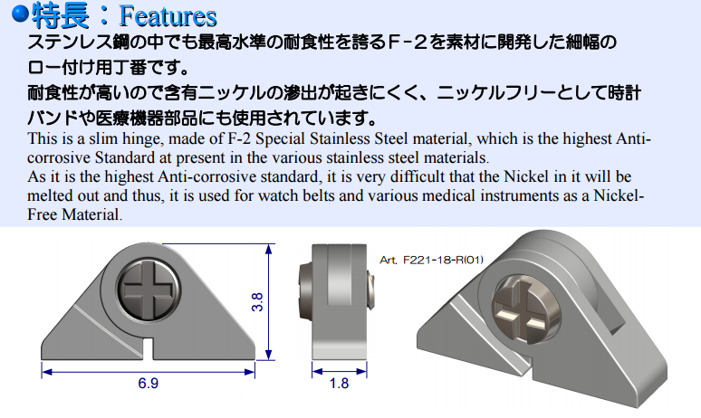 超耐食性丁番 Anti-corrosive Stainless Steel Hinges
