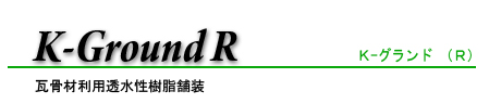 K-グランドR 瓦骨材利用透水性樹脂舗装